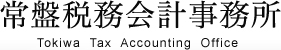 常盤税務会計事務所 Tokiwa Tax Accounting Office